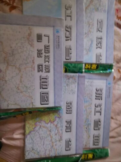 2015年1:70万浙江省地图(最新版套封) 晒单图