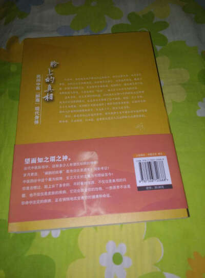 脸上的真相(民间中医解毒现代身体)/田原寻访中医系列 晒单图