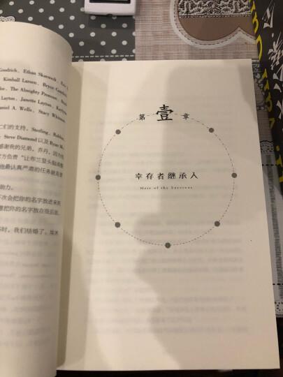 迷雾之子卷2:升华之井 晒单图