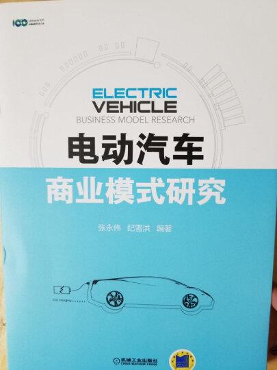 重新定义汽车:改变未来汽车的创新技术 晒单图