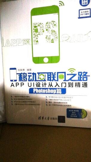 移动互联网之路:APP UI设计从入门到精通 Photoshop篇(附光盘) 晒单图