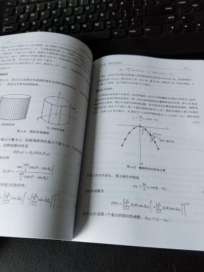 现代声学科学与技术丛书:声呐信号处理引论 晒单图