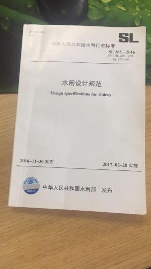 中华人民共和国水利行业标准:水闸设计规范(SL265-2016替代SL265-2001 SL170-96) 晒单图