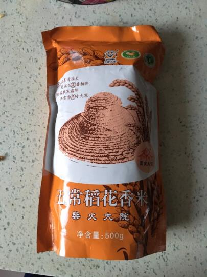 柴火大院 五常稻花香米 东北大米 500g 晒单图