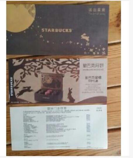 【京东超市】月饼星巴克月饼礼盒提货券星奕598型中秋月饼【北京门店提货券】 晒单图