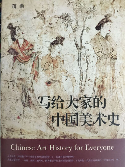 写给大家的中国美术史  晒单图