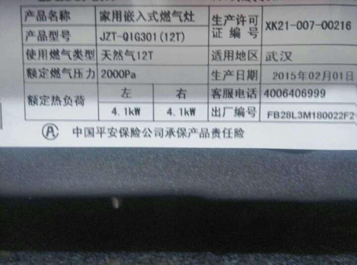统帅(Leader)钢化玻璃 灶具嵌入式燃气灶(天然气)QIG301(12T) 晒单图