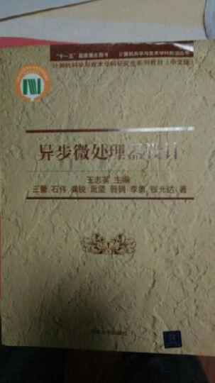 计算机科学与技术学科研究生系列教材·计算机科学与技术学科研究生系列教材:异步微处理器设计(中文版) 晒单图