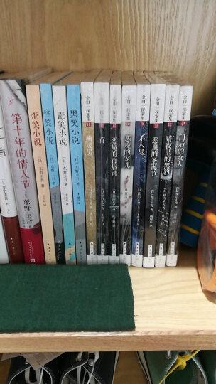 东野圭吾:黑笑小说(2015版) 晒单图