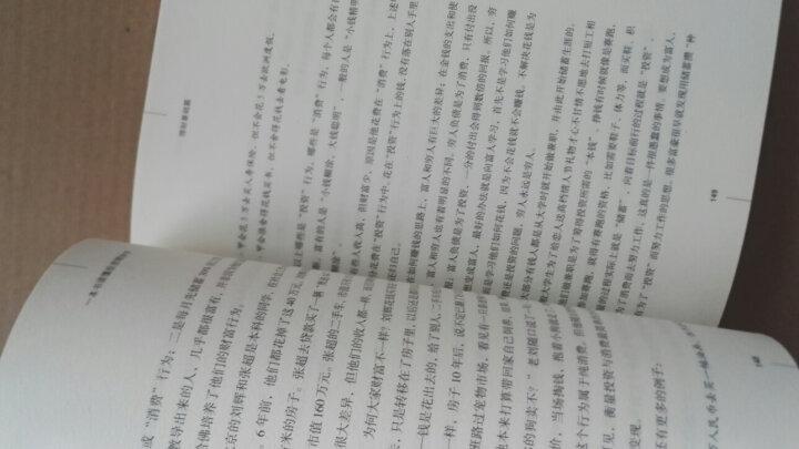 一本书读懂投资理财学 晒单图