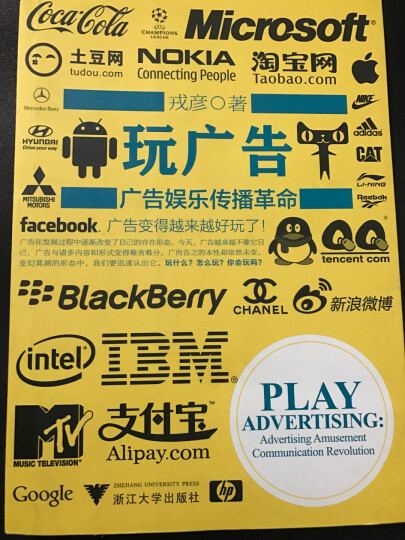 玩广告:广告娱乐传播革命 晒单图