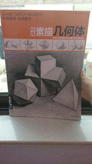 《素描几何体》零基础入门教程书石膏静物铅笔素描技法结构艺术美术绘画临摹本经典全集杨建飞主编素描 晒单图