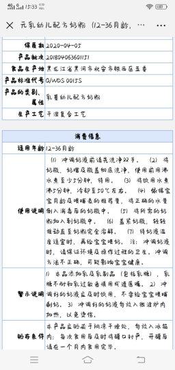 完达山(wondersun)元乳幼儿配方奶粉3段(12-36月龄)900克 晒单图