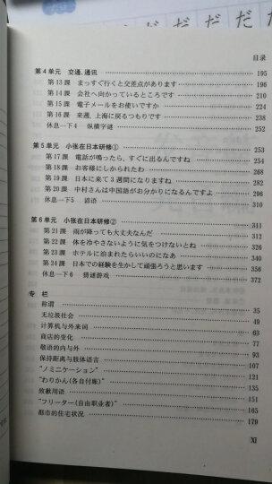 中日交流标准日本语(会话篇) 晒单图