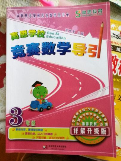 希望杯数学能力培训教程(小学四年级 第3版)/希望杯数学竞赛系列丛书 晒单图