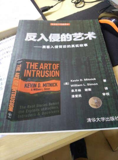包邮现货 反欺骗的艺术+反入侵的艺术 黑客攻防入门书籍 教程 计算机信息安全书籍 2本 晒单图