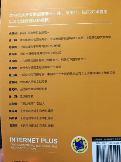 互联网+:O2O商业生态破局与重构 晒单图
