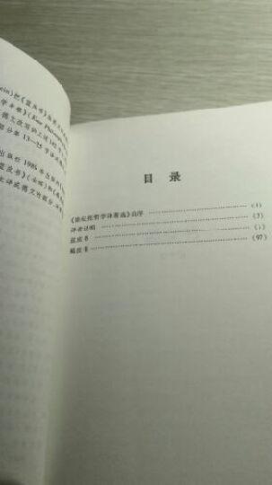 同文馆涂纪亮哲学译著选:蓝皮书和褐皮书 晒单图