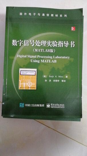 数字信号处理实验指导书(MATLAB版)/国外电子与通信教材系列 晒单图