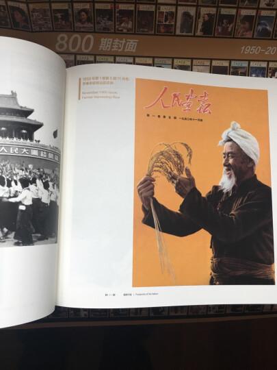 国家记忆:人民画报 820期封面故事精选 晒单图