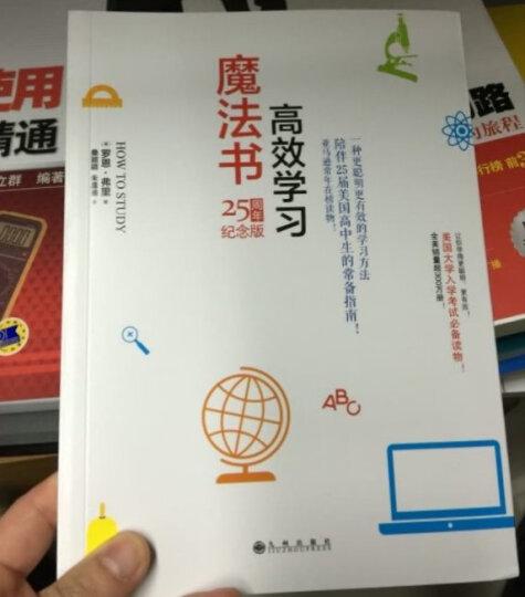 高效学习魔法书(25周年纪念版) 晒单图