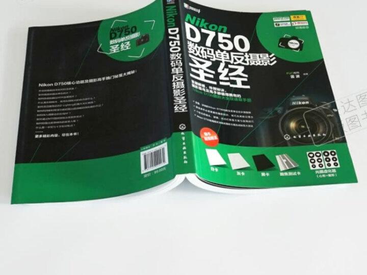 Nikon D750 数码单反摄影圣经 尼康D750数码单反摄影书籍从入门到精通 摄影入门 晒单图