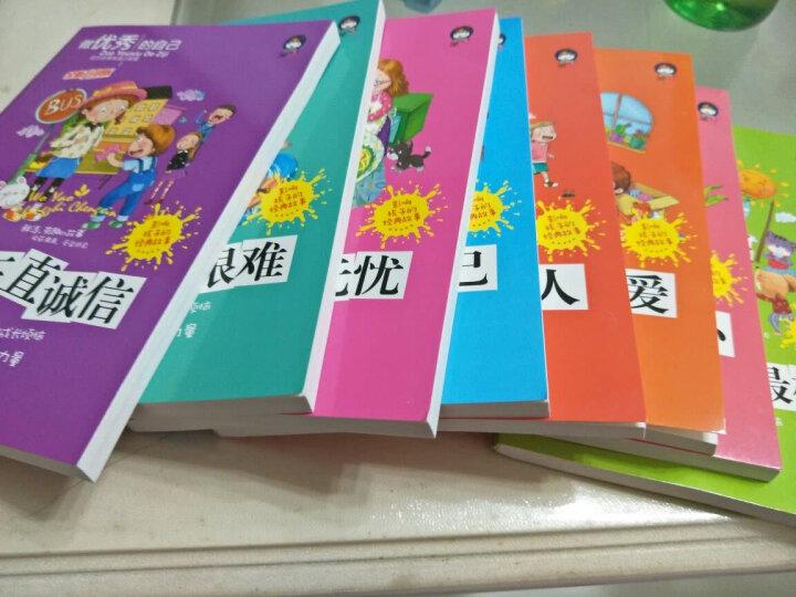 做优秀的自己套装8册 7-12岁 小学生校园励志  儿童文学 课外书籍 晒单图