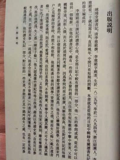 学术笔记丛刊:越缦堂读书记(全3册) 晒单图