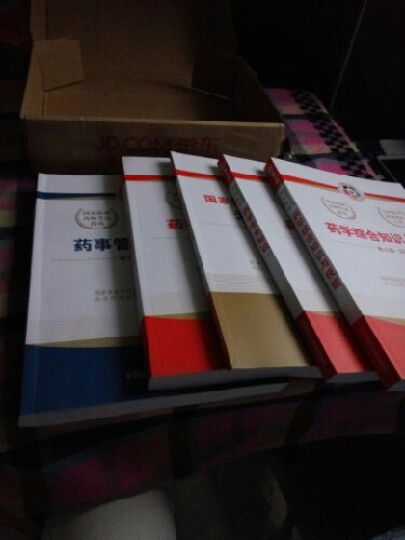 2015新版国家执业药师考试用书 应试指南 西药学 全套5本 晒单图