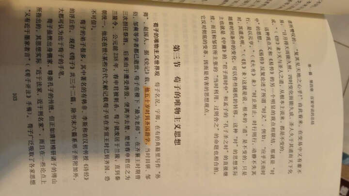 中国思想史纲 世纪文库 侯外庐 哲学 书籍 晒单图