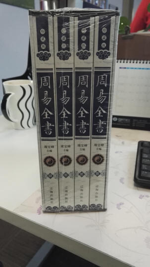 周易全书 套装全套16开4册 周易大全 易经易传全解全译大全集 易经全集 易经入门书籍 晒单图