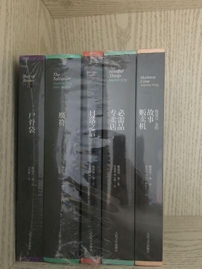 斯蒂芬·金系列(必需品专卖店+斯蒂芬·金故事贩卖机+魔符+尸骨袋+日落之后)(套装5册) 晒单图