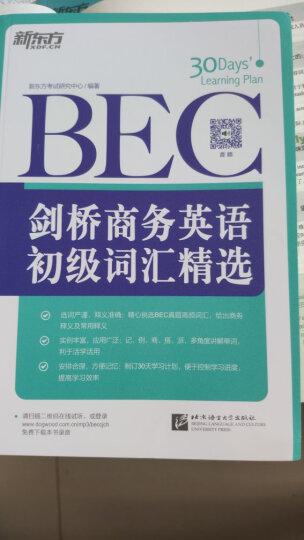 新东方·剑桥商务英语(BEC)初级词汇精选 晒单图