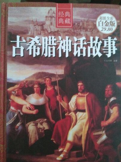经典典藏:古希腊神话故事(超值全彩白金版) 晒单图