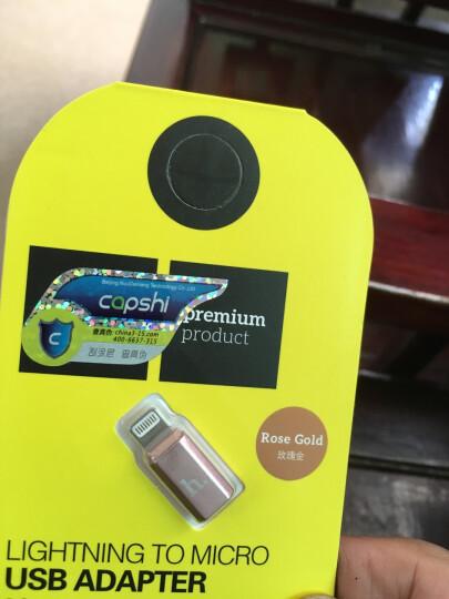 Capshi 苹果数据线转接头 8/7/6/5s安卓充电线转换器 枚金 适于iphone5/5s/6/6s/Plus/7/8/X/iPad/Air/Pro 晒单图