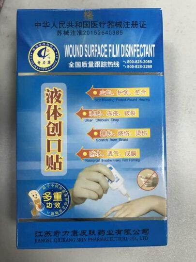 奇力康液体创口贴 防水透气创可贴 止血护创液体保护膜 15ml涂抹型 一盒 晒单图