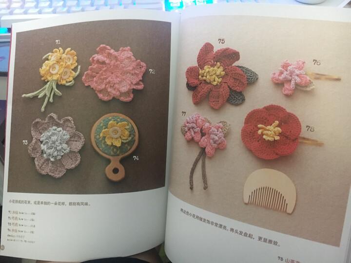 钩出超可爱立体小物件100款:浪漫花饰篇 晒单图