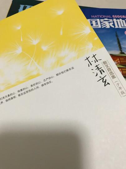 林清玄散文自选集(成人版)(启发童书馆出品) 晒单图