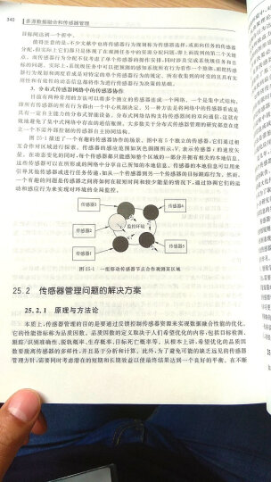 多源数据融合和传感器管理/信息、控制与系统技术丛书 晒单图
