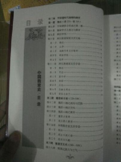 民国学术经典丛书:中国教育史 晒单图