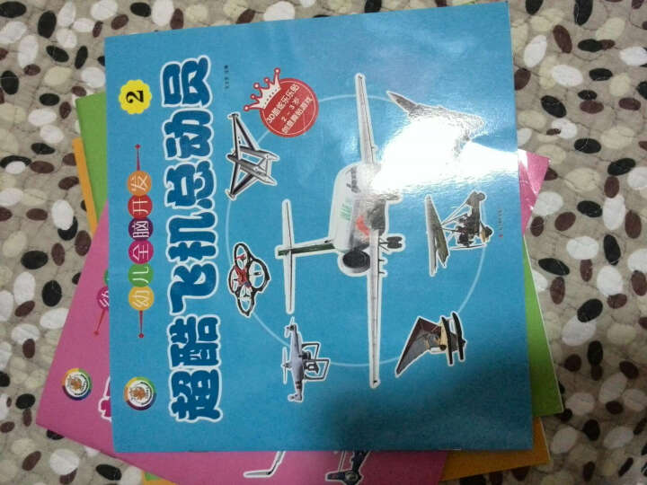 正版全4册超酷飞机总动员3D炫酷泡泡贴0-3-6岁幼儿童全脑开发创意撕贴游戏 儿童益智贴纸 晒单图