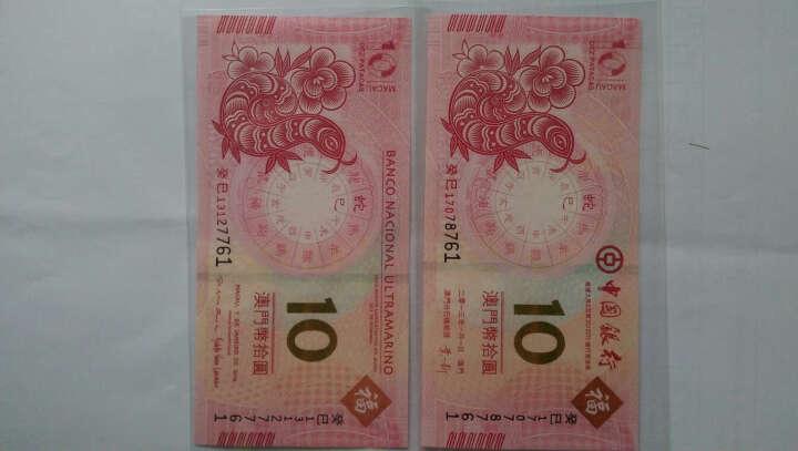 金永恒 澳门对钞生肖纪念钞10元对钞 澳门纸币生肖对钞尾三同号 2013年蛇年1对2张 晒单图