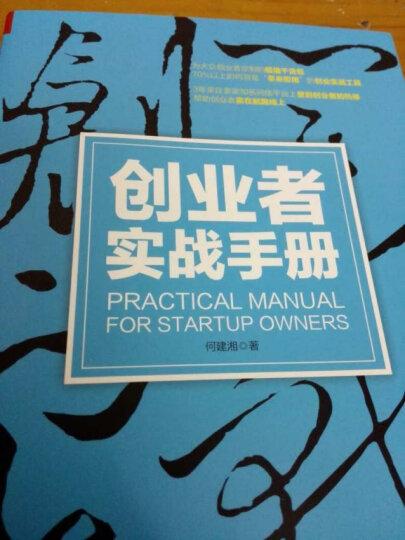 精益创业:打造大公司的创新殖民地 晒单图