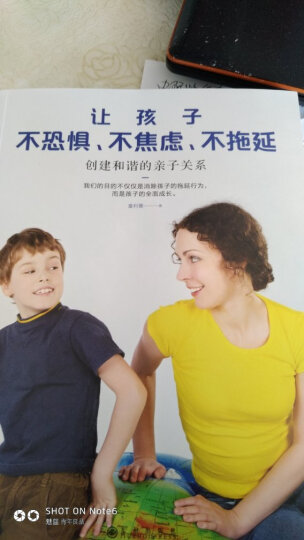 让孩子不恐惧、不焦虑、不拖延:创建和谐的亲子关系 晒单图
