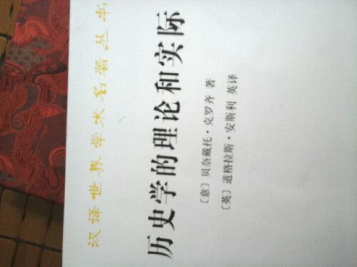 汉译世界学术名著丛书:历史学的理论和实际 晒单图