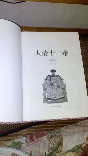 大清十二帝 清朝十二帝 中国皇帝传 传记人物传枭雄 清朝皇帝全集 大清故事历史人物 历史读 晒单图