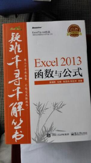 疑难千寻千解丛书 Excel 2013 函数与公式 晒单图