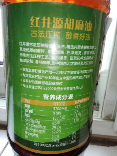 红井源醇香胡麻油家庭装1L古法压榨食用油孕妇月子油补充α-亚麻酸 晒单图