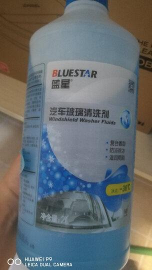 蓝星(BLUESTAR)汽车用品玻璃水挡风玻璃清洗剂清洗液去污剂高效去油膜雨刮精防冻除霜四季通用  2L 8瓶套装 晒单图