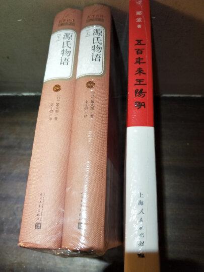 源氏物语 名著名译丛书 人民文学出版社  晒单图